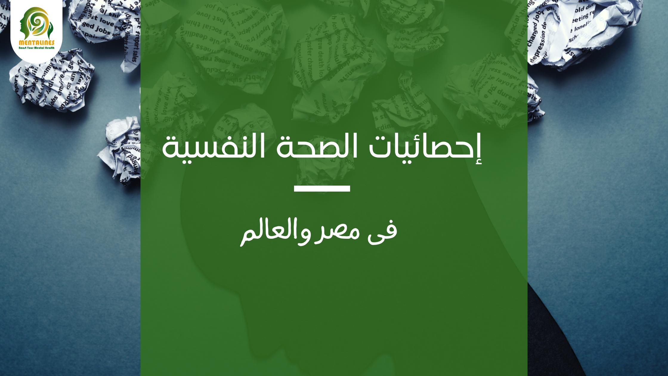 إحصائيات الصحة النفسية فى مصر والعالم