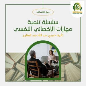 كتاب سلسلة تنمية مهارات الإخصائي النفسي