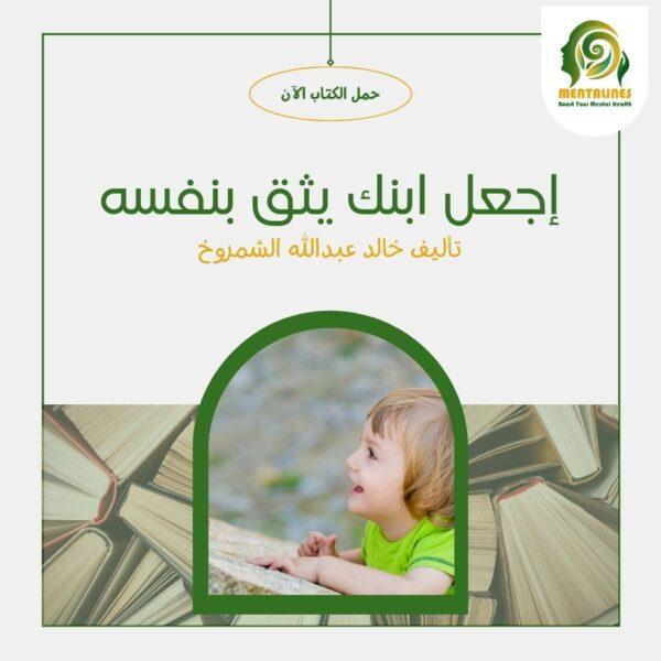 كتاب اجعل ابنك يثق بنفسه