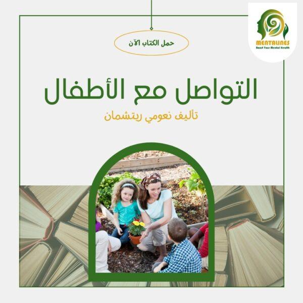 كتاب التواصل مع الأطفال