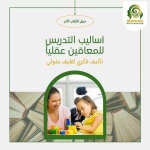 كتاب أساليب التدريس للمعاقين عقلية