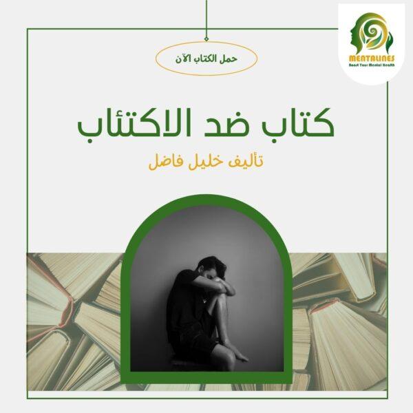 كتاب ضد الاكتئاب