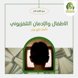 كتاب الاطفال والادمان التليفزيوني