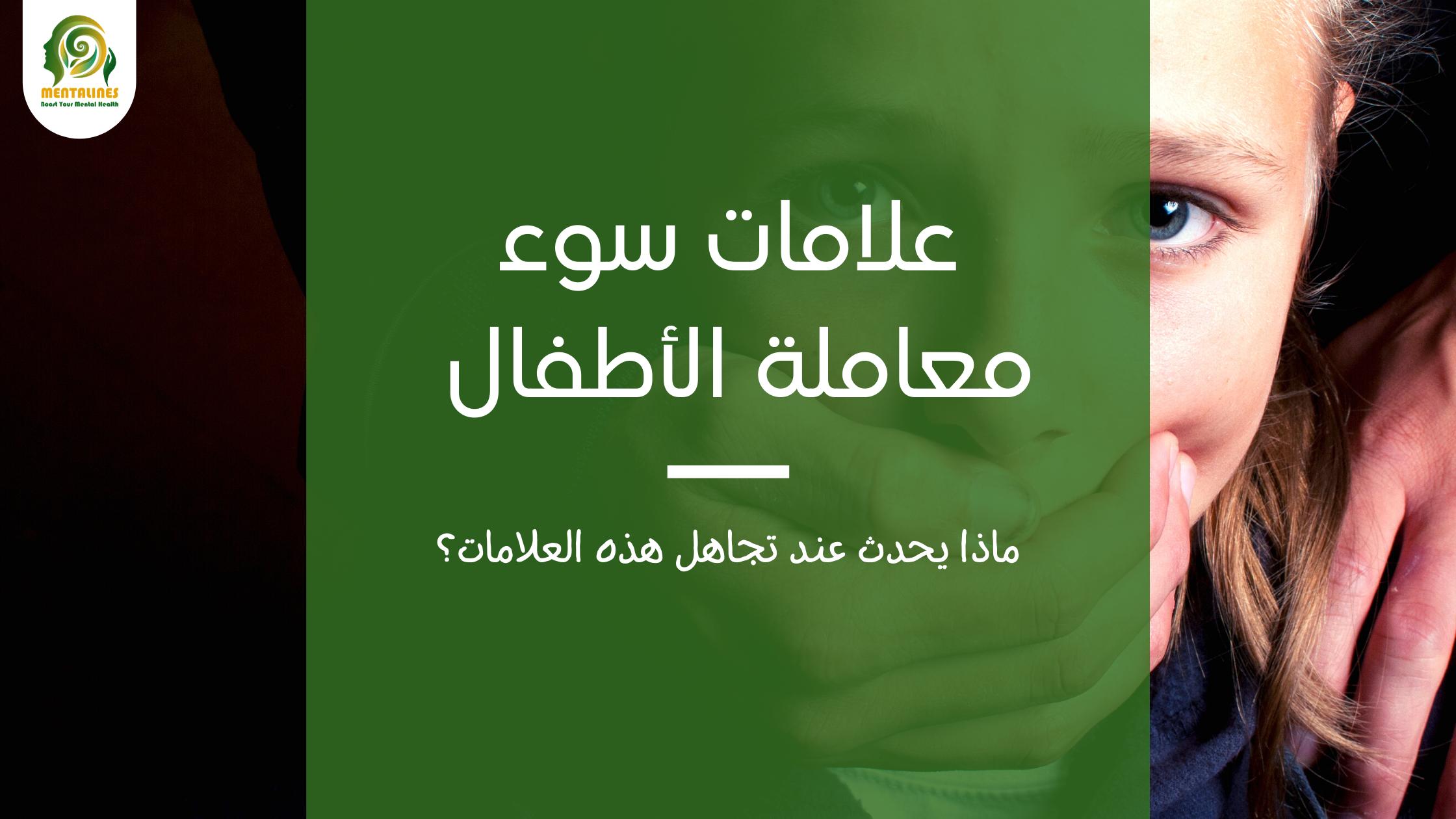 سوء معاملة الاطفال