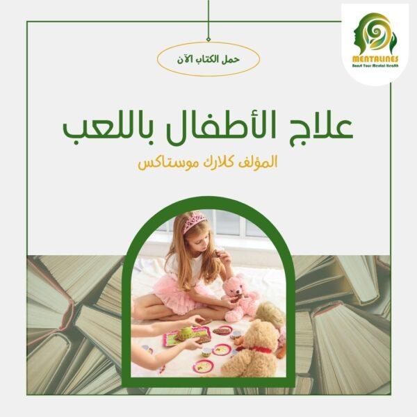 كتاب علاج الاطفال باللعب