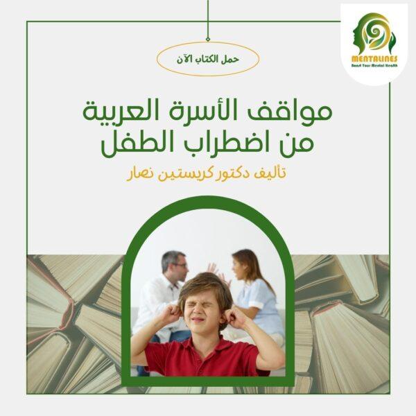 كتاب مواقف الأسرة العربية من اضطراب الطفل