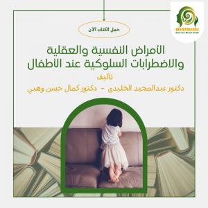 كتاب الامراض النفسية والعقلية والاضطرابات السلوكية عند الاطفال