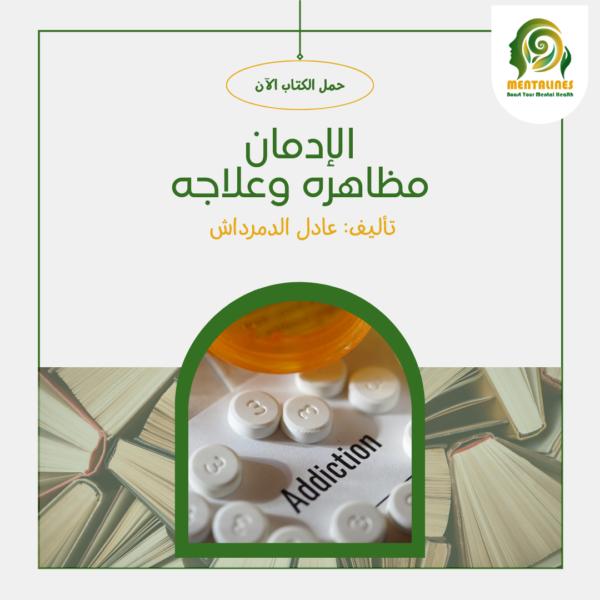 كتاب الادمان مظاهرة وعلاجه