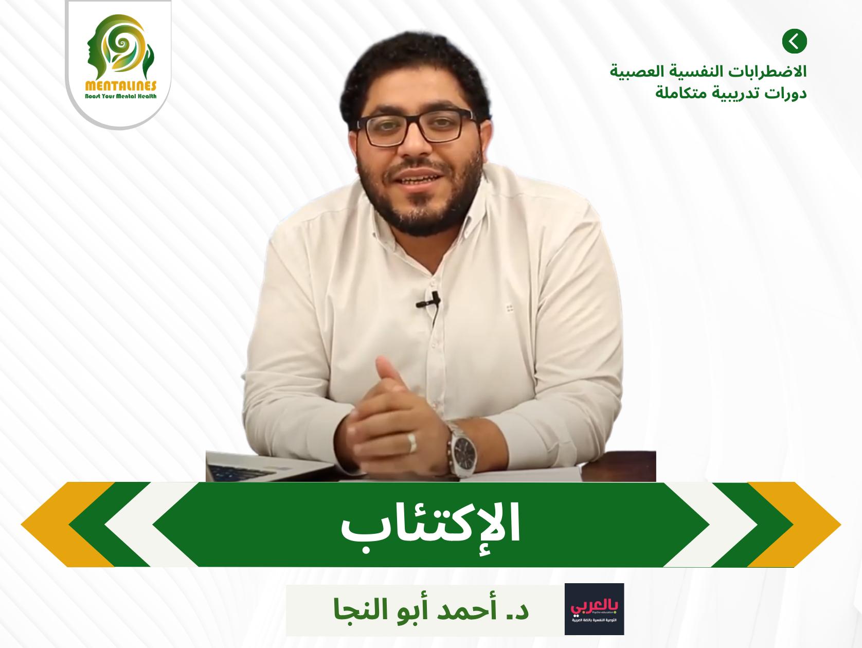 كورس الإكتئاب اونلاين د. أحمد أبو النجا
