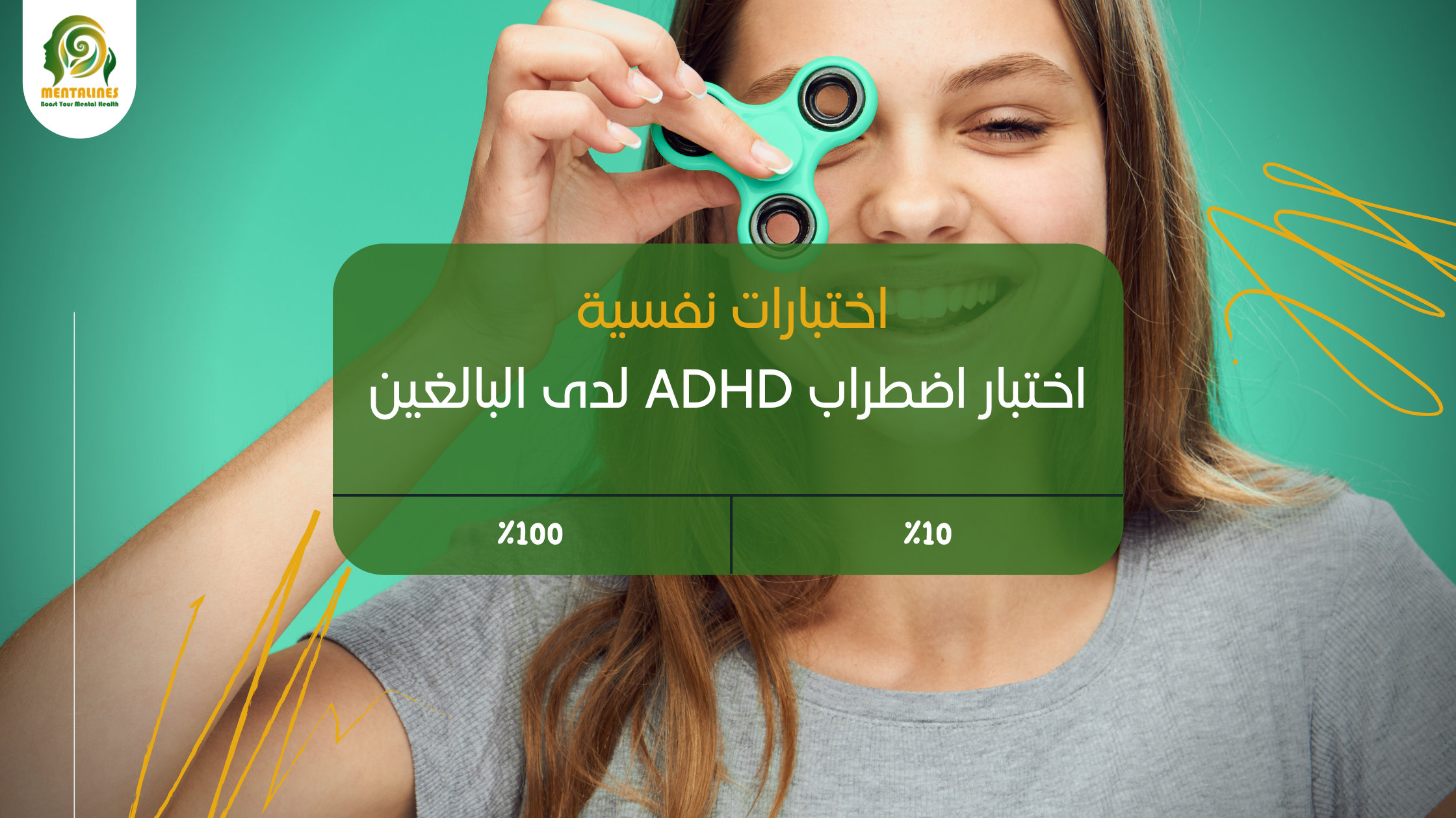 اختبار اضطراب قصور التركيز مع فرط الحركة للبالغين ADHD